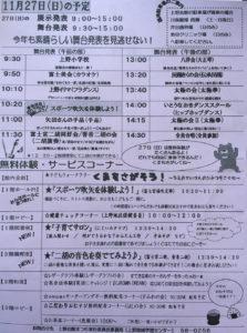 h26-uenokaikanmatsuri-ura