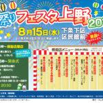 フェスタ上野2018