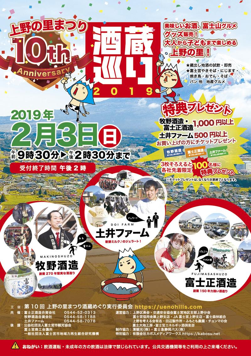 上野の里まつり2019-表