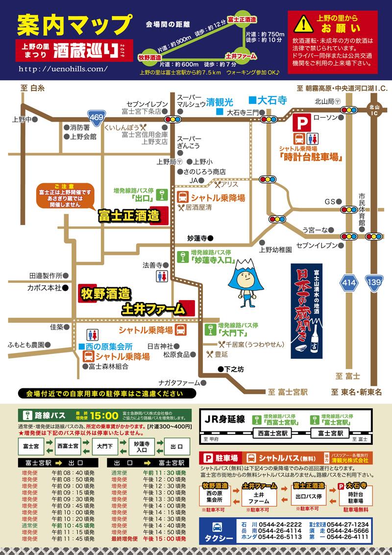 上野の里まつり2019-裏