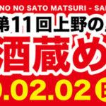 上野の里まつり2020